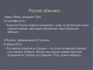 Россию обвиняют… Барак Обама, президент США. 24 сентября 2014 г. «Агрессия Ро