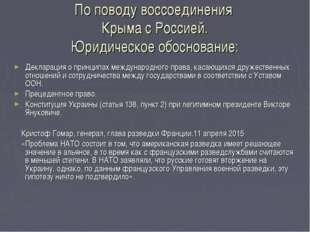 По поводу воссоединения Крыма с Россией. Юридическое обоснование: Декларация