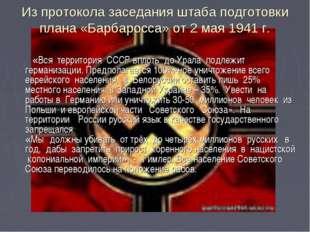Из протокола заседания штаба подготовки плана «Барбаросса» от 2 мая 1941 г. «