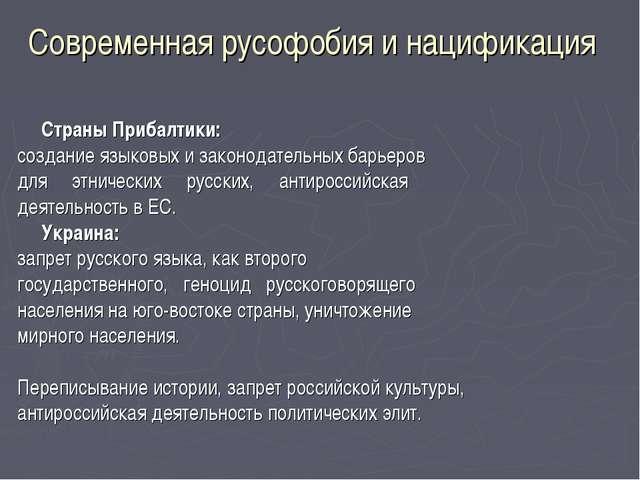 Современная русофобия и нацификация Страны Прибалтики: создание языковых и за...