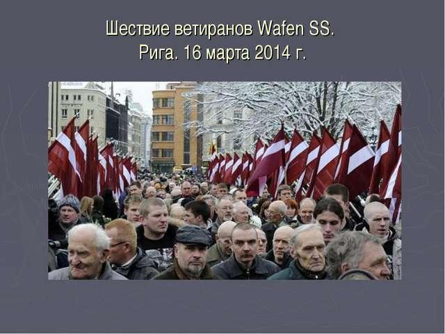 Шествие ветиранов Wafen SS. Рига. 16 марта 2014 г.