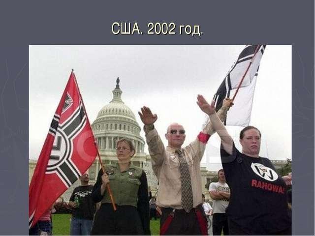 США. 2002 год.
