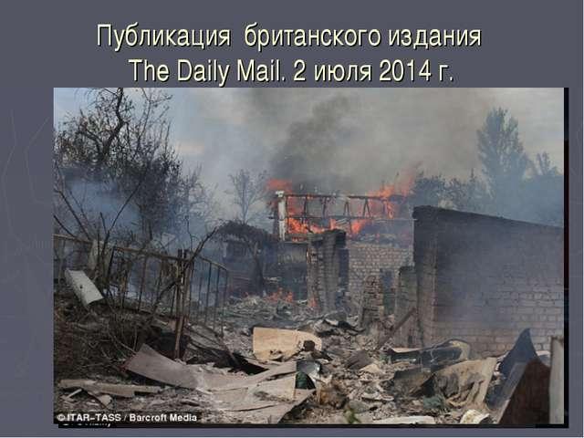 Публикация британского издания The Daily Mail. 2 июля 2014 г. Украина 1941-19...