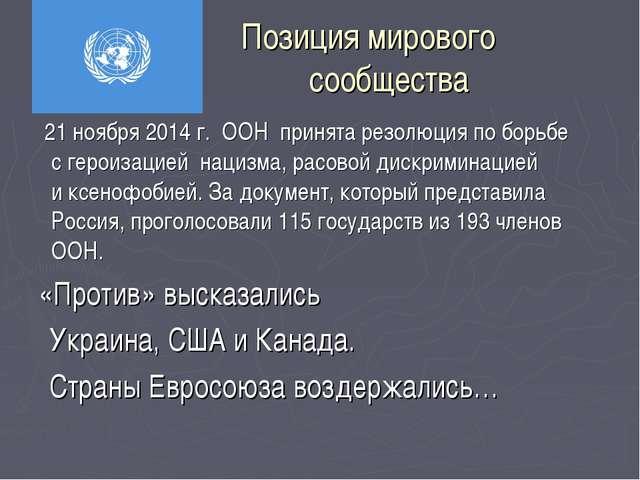 Позиция мирового сообщества 21 ноября 2014 г. ООН принята резолюция поборьб...