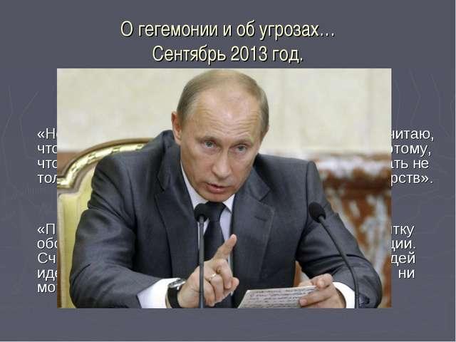 О гегемонии и об угрозах… Сентябрь 2013 год. Барак Обама, президент США: «Нек...