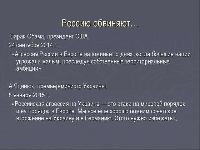 Россию обвиняют… Барак Обама, президент США. 24 сентября 2014 г. «Агрессия Ро...