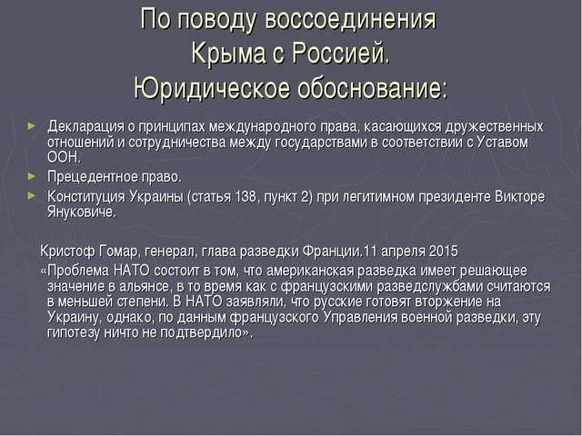 По поводу воссоединения Крыма с Россией. Юридическое обоснование: Декларация...