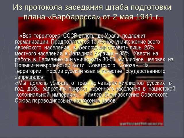 Из протокола заседания штаба подготовки плана «Барбаросса» от 2 мая 1941 г. «...