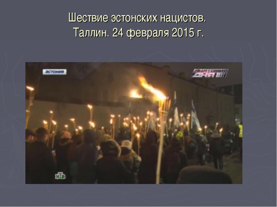 Шествие эстонских нацистов. Таллин. 24 февраля 2015 г. Неужели история не учит?