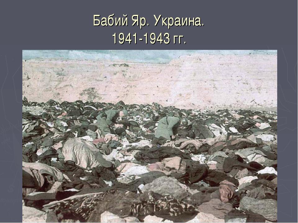 Бабий Яр. Украина. 1941-1943 гг. Расстреляно от 150 до 300 тысяч мирных жител...