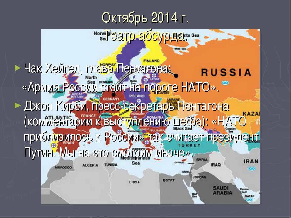 Октябрь 2014 г. Театр абсурда. Чак Хейгел, глава Пентагона: «Армия России сто...