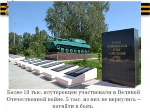 Более 10 тыс. ялуторовцев участвовали в Великой Отечественной войне. 5 тыс.