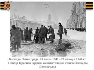Блокада Ленинграда. 10 июля 1941 - 27 января 1944 гг. Победа Красной Армии,