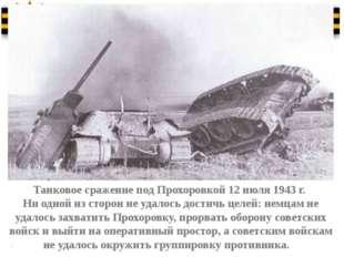 Танковое сражение под Прохоровкой 12 июля 1943 г. Ни одной из сторон не удал