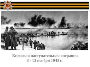 Киевская наступательная операция 3 - 13 ноября 1943 г.