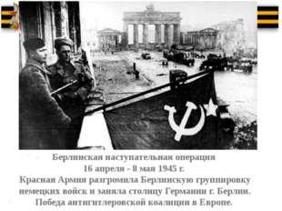 Берлинская наступательная операция 16 апреля - 8 мая 1945 г. Красная Армия р
