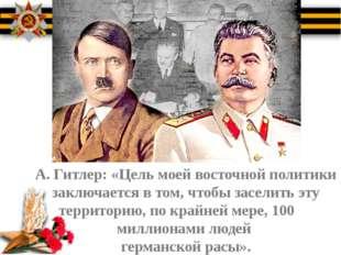 А. Гитлер: «Цель моей восточной политики заключается в том, чтобы заселить э