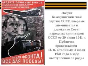 Лозунг Коммунистической партии СССР, впервые упоминается в директиве Совет н