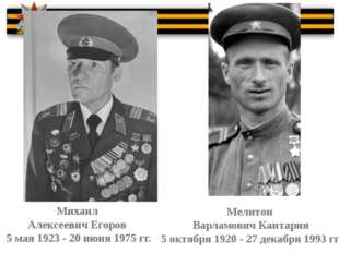Михаил Алексеевич Егоров 5 мая 1923 - 20 июня 1975 гг. Мелитон Варламович Ка