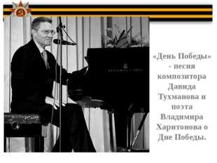 «День Победы» - песня композитора Давида Тухманова и поэта Владимира Харитон