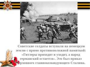 Советские солдаты вступали на немецкую землю с прямо противоположной памятко