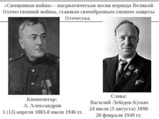 «Священная война» - патриотическая песня периода Великой Отечественной войны
