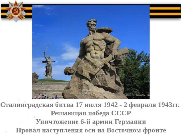 Сталинградская битва 17 июля 1942 - 2 февраля 1943гг. Решающая победа СССР У...