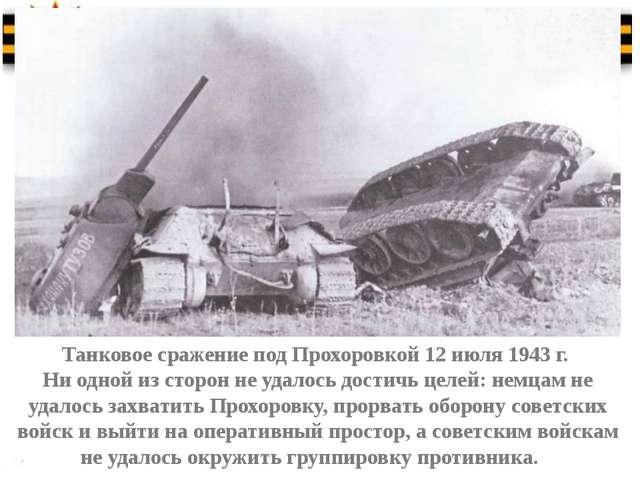 Танковое сражение под Прохоровкой 12 июля 1943 г. Ни одной из сторон не удал...