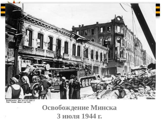 Освобождение Минска 3 июля 1944 г.