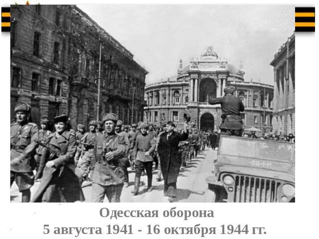 Одесская оборона 5 августа 1941 - 16 октября 1944 гг.