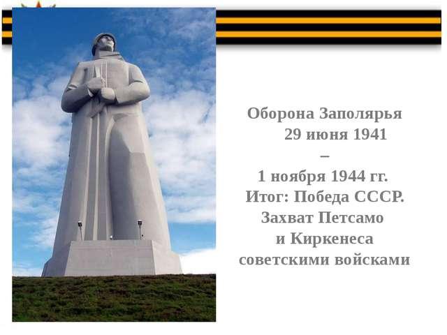 Оборона Заполярья29 июня 1941 – 1 ноября 1944 гг. Итог: Победа СССР. Захват...