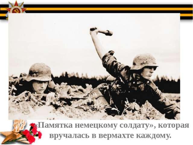 «Памятка немецкому солдату», которая вручалась в вермахте каждому.