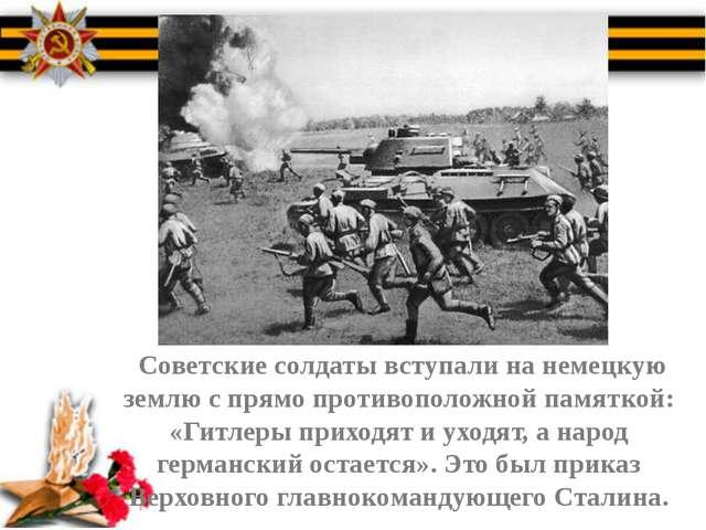 Советские солдаты вступали на немецкую землю с прямо противоположной памятко...