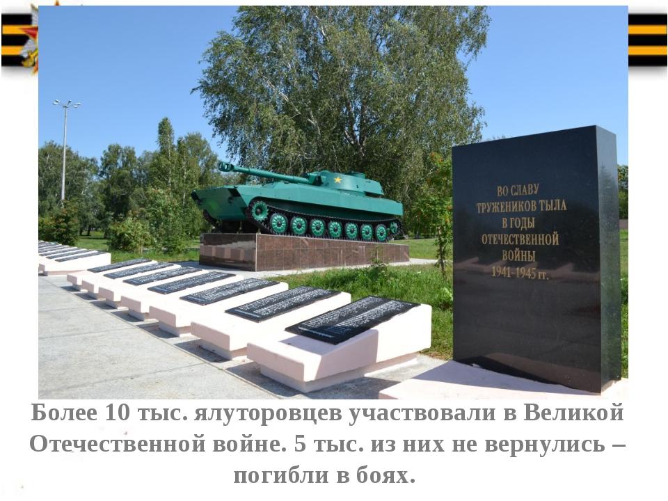 Более 10 тыс. ялуторовцев участвовали в Великой Отечественной войне. 5 тыс....