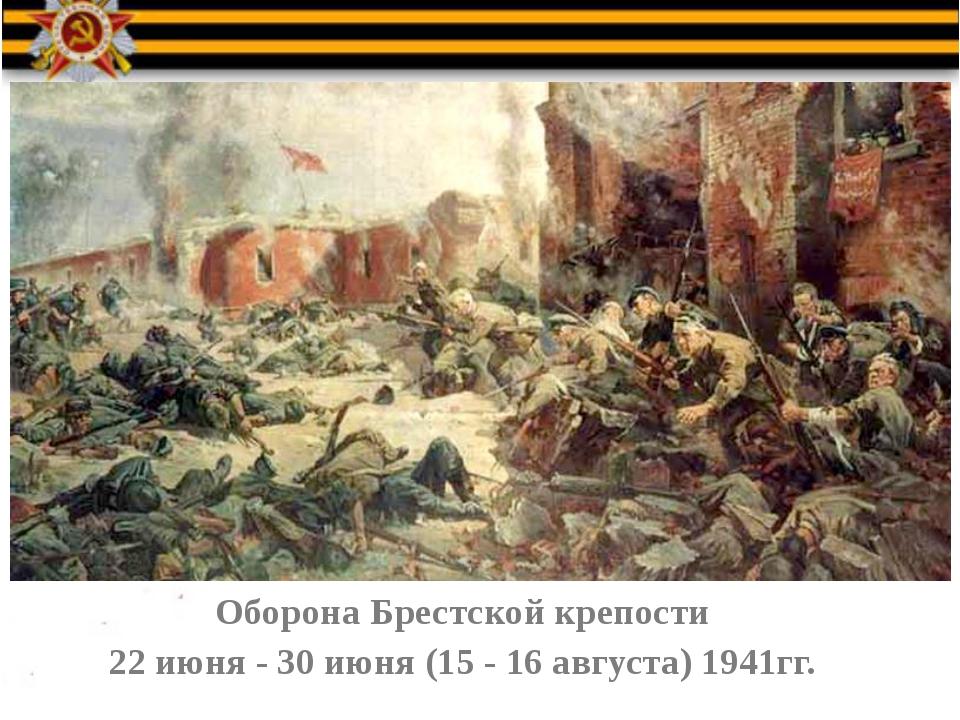 Оборона Брестской крепости 22 июня - 30 июня (15 - 16 августа) 1941гг.