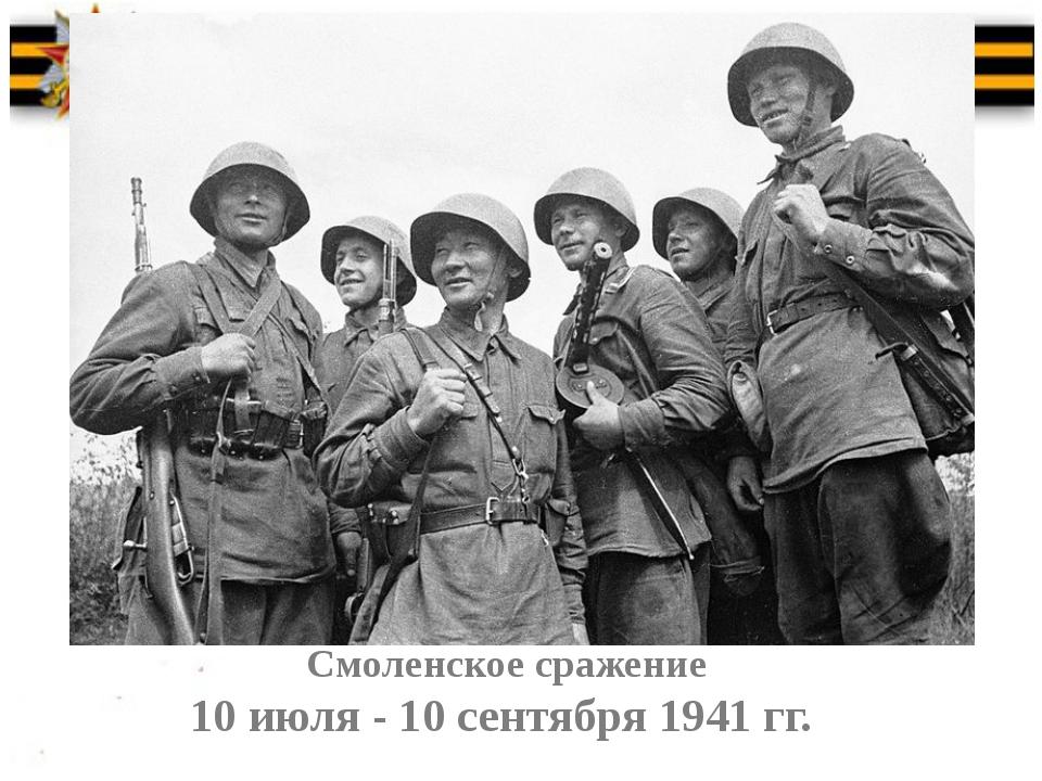 Смоленское сражение 10 июля - 10 сентября 1941 гг.