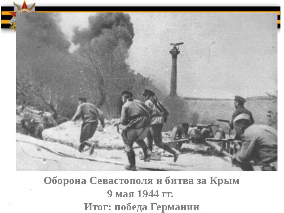 Оборона Севастополя и битва за Крым 9 мая 1944 гг. Итог: победа Германии