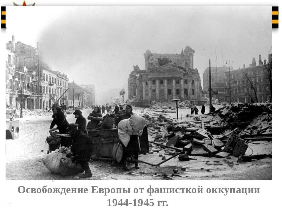 Освобождение Европы от фашисткой оккупации 1944-1945 гг.