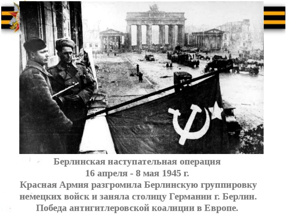 Берлинская наступательная операция 16 апреля - 8 мая 1945 г. Красная Армия р...