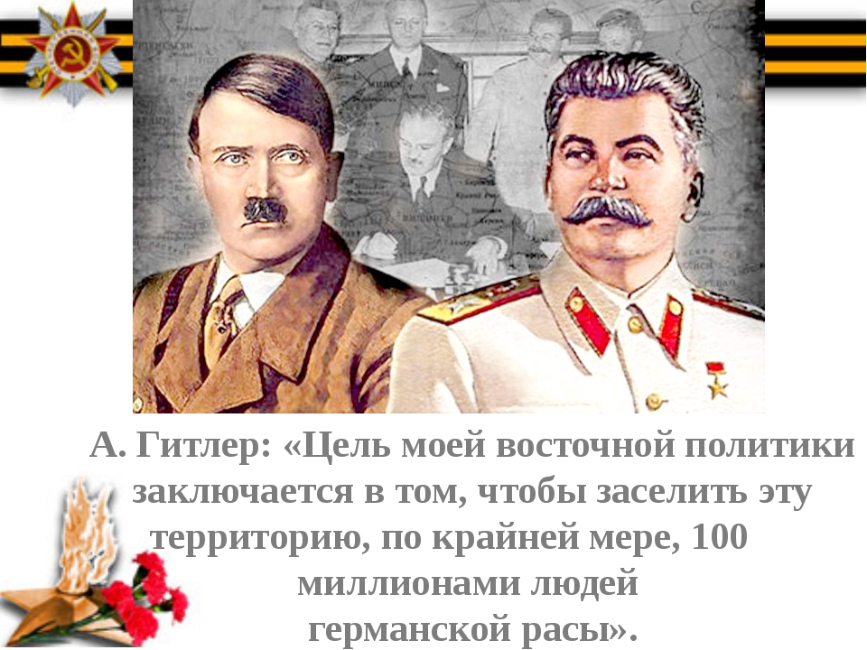 А. Гитлер: «Цель моей восточной политики заключается в том, чтобы заселить э...