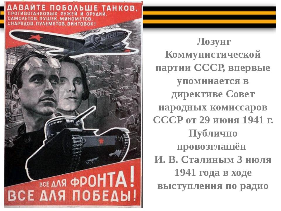 Лозунг Коммунистической партии СССР, впервые упоминается в директиве Совет н...