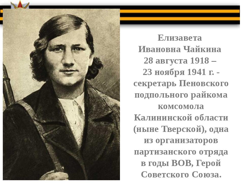 Елизавета Ивановна Чайкина 28 августа 1918 – 23 ноября 1941 г. - секретарь П...