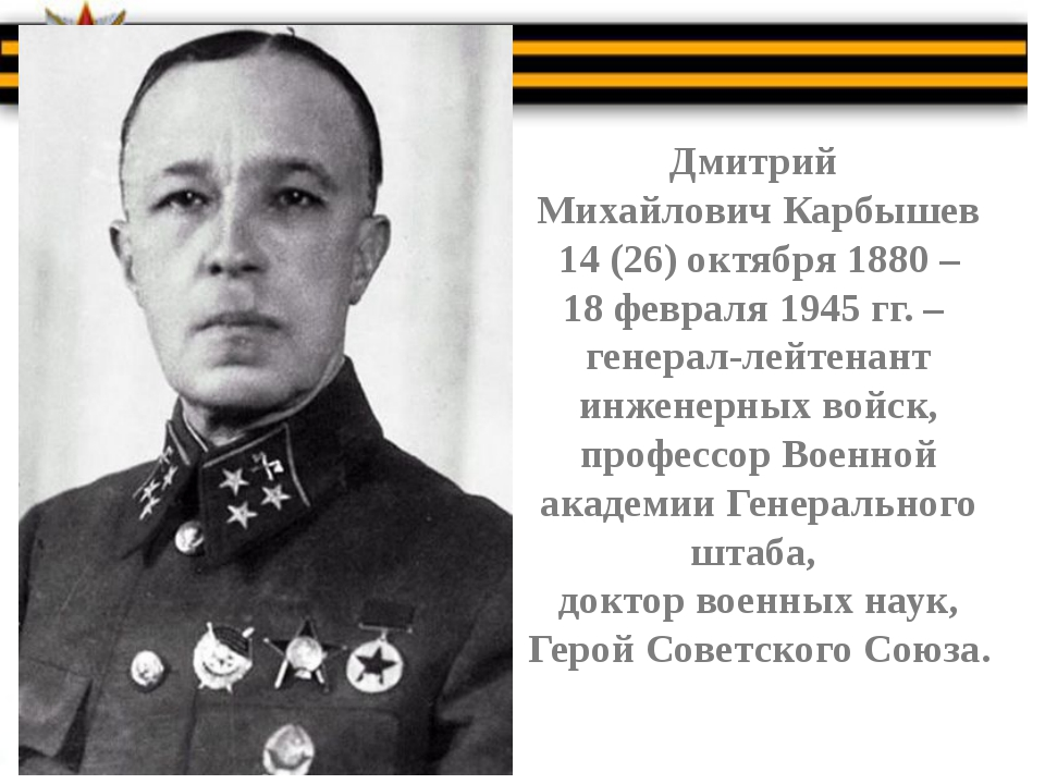 Дмитрий Михайлович Карбышев 14 (26) октября 1880 – 18 февраля 1945 гг. – ген...