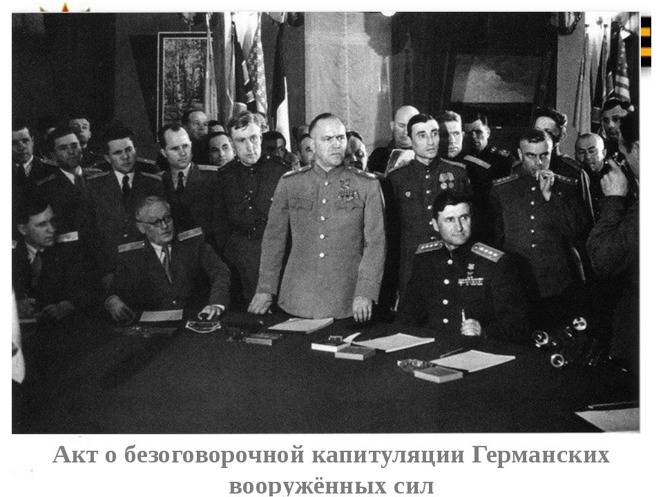 Акт о безоговорочной капитуляции Германских вооружённых сил