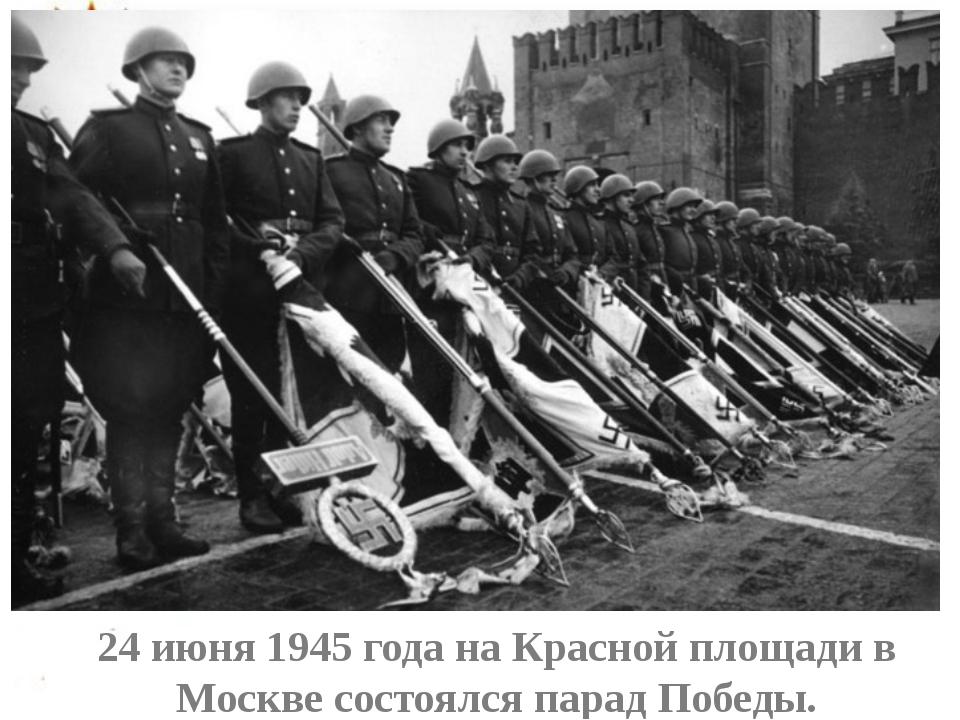 24 июня 1945 года на Красной площади в Москве состоялся парад Победы.