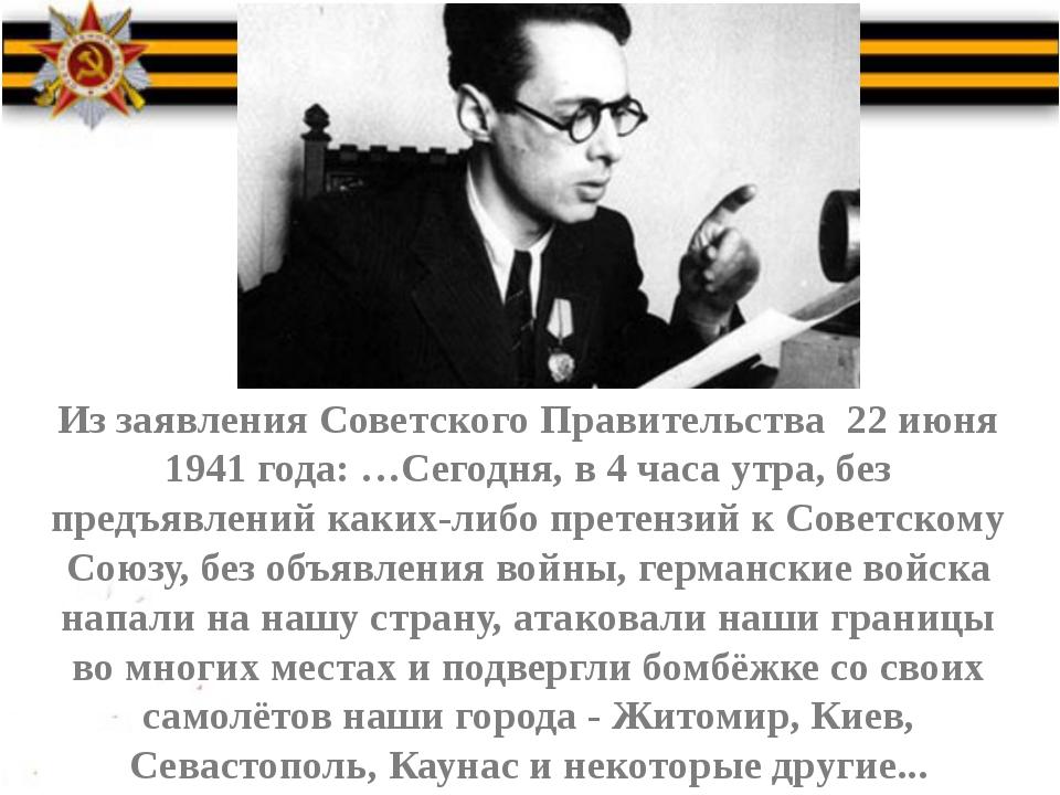 Из заявления Советского Правительства 22 июня 1941 года: …Сегодня, в 4 часа...