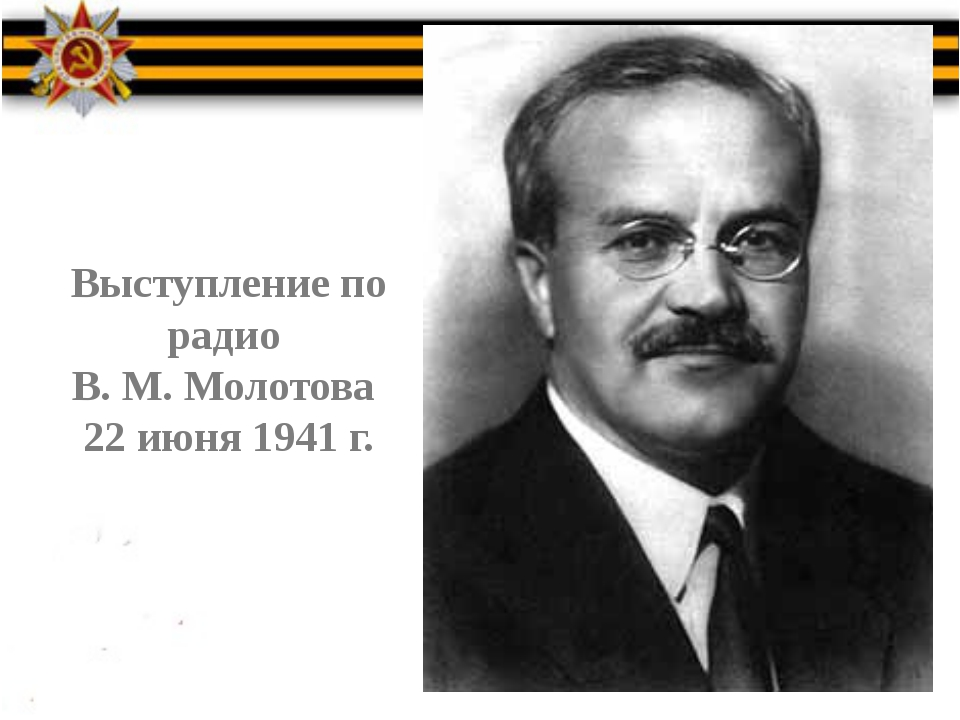 Выступление по радио В. М. Молотова 22 июня 1941 г.