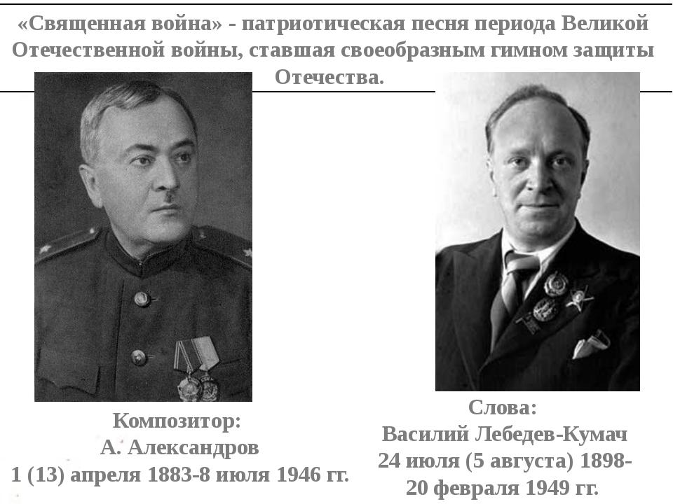 «Священная война» - патриотическая песня периода Великой Отечественной войны...