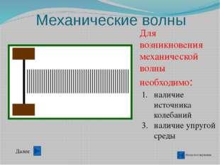 Для возникновения механической волны необходимо: наличие источника колебаний