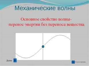 Источники информации Назад в содержание http://physics.ru Громцева О.И.. Тест